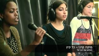 מיקה קרני - כל קיץ (באולפן עם רועי טל)