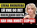Елена Яковлева. Последняя весть о 60-летней актрисе. Скандалы сына и клиническая...Чуть не потеряли!