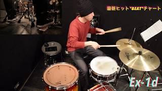 動画連動セミナー> オリコン上位から学ぶドラム・アプローチ 最新ヒッ...