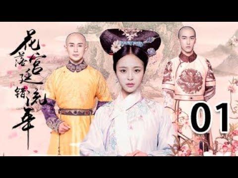 花落宫廷错流年 01丨Love In The Imperial Palace 01(主演:赵滨,李莎旻子,廖彦龙,郑晓东)【未删减版】