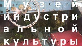 Смотреть видео Денис TV-музей индустриальной культуры/КУДА СХОДИТЬ НА ВЫХОДНЫХ В МОСКВЕ? онлайн