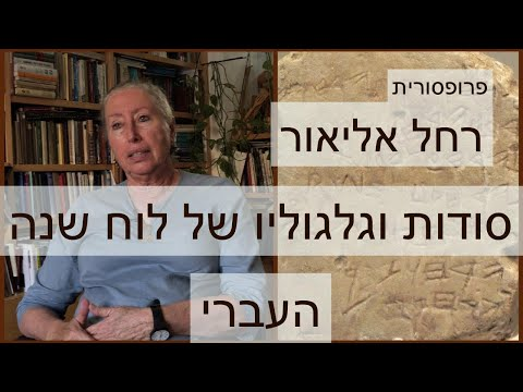 פרופסור רחל אליאור - סודות וגלגוליו של לוח שנה העברי