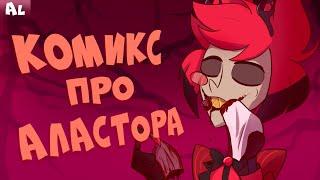 Отель Хазбин - Новый КОМИКС про Аластора!