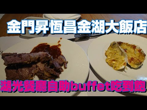 金門美食|昇恆昌金湖大飯店|湖光餐廳自助buffet吃到飽|金門唯一的自助buffet吃到飽餐廳