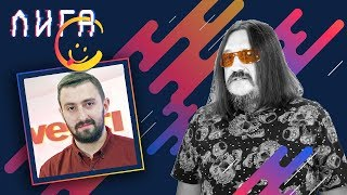 Лига С Стендап комик Макс Вышинский Как попасть на работу к Зеленскому