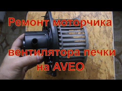 Chevrolet Aveo Профилактика моторчика печки