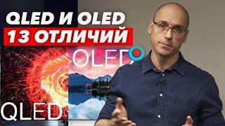 QLED vs OLED В чем разница технологий? Что лучше взять в домашний кинотеатр?