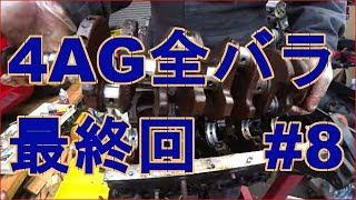 スクラップ4AGエンジン 再生プロジェクト#8 全バラ最終回