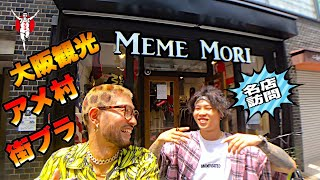 【大阪観光】supreme大量在庫のメメモリへ行ったらスニーカーも大量だった。