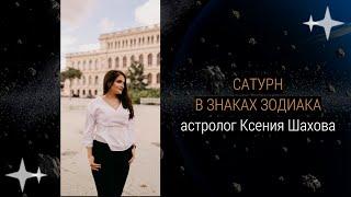 Сатурн в знаках Зодиака. Наш строгий учитель! Астролог Ксения Шахова