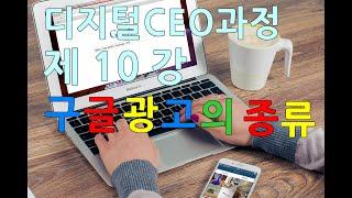디지털 ceo과정 제10강 구글광고의 종류 동영상