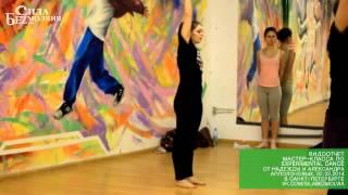 Апполоновы | Experimental Dance | 02.02.2014