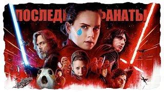 Звездные войны: Последние джедаи - Горькая правда. Большой обзор [Belkin]