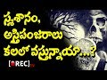How to Avoid Nightmares and Bad Dreams I Best ramedies for Nightmares I rectv mystery