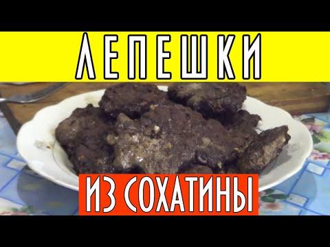 Лепешки или оладьи из сохатины ( мясо лося ), рецепт дяди Толи #домавместе