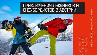 Приключения лыжников и сноубордистов в Австрии Тироль Зельден