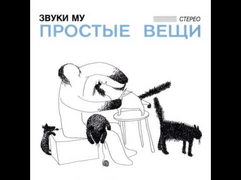 Zvuki Mu Pyotr Mamonov  Prostie Veshi  Simple Things Part 1 Full Album, Russia, USSR, 1988