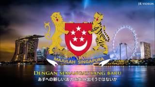 シンガポール共和国国歌「進めシンガポール(Majulah Singapura)