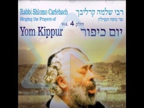 Hazanut A - Rabbi Shlomo Carlebach - חזנות א' - רבי שלמה קרליבך