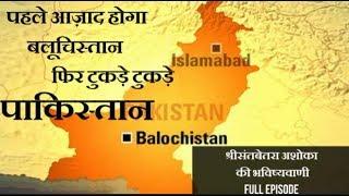 बलूचिस्तान लायेगा पाकिस्तान में तूफान-श्रीसंतबेतरा अशोका की भविष्यवाणी