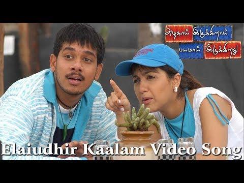 Elaiudhir Kaalam Video Song - Azhagai...
