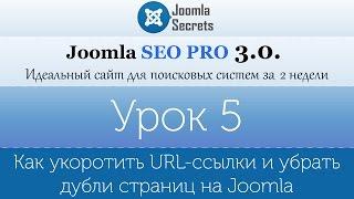 видео ARTIO JoomSEF: настройка SEF Joomla, title и мета тегов