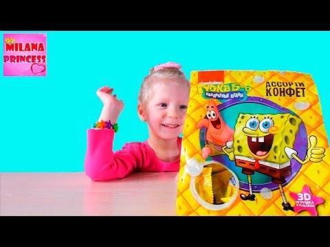 Вкусные конфеты Спанч боб с игрушкой Губка боба внутри!