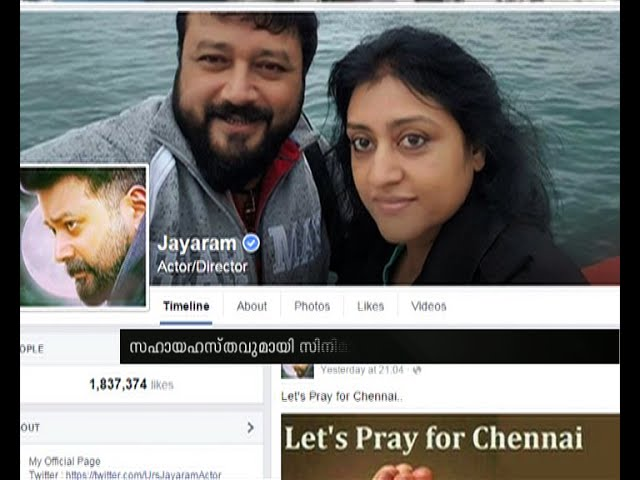 Jayaram(actor) Helping hand to chennai flood victims  | Chennai Flood