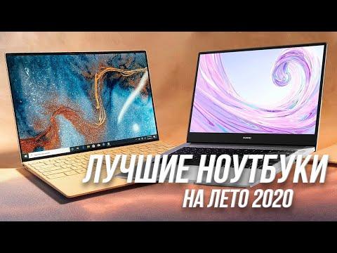 ГАЙД #1: Как правильно выбрать ноутбук для разных целей?