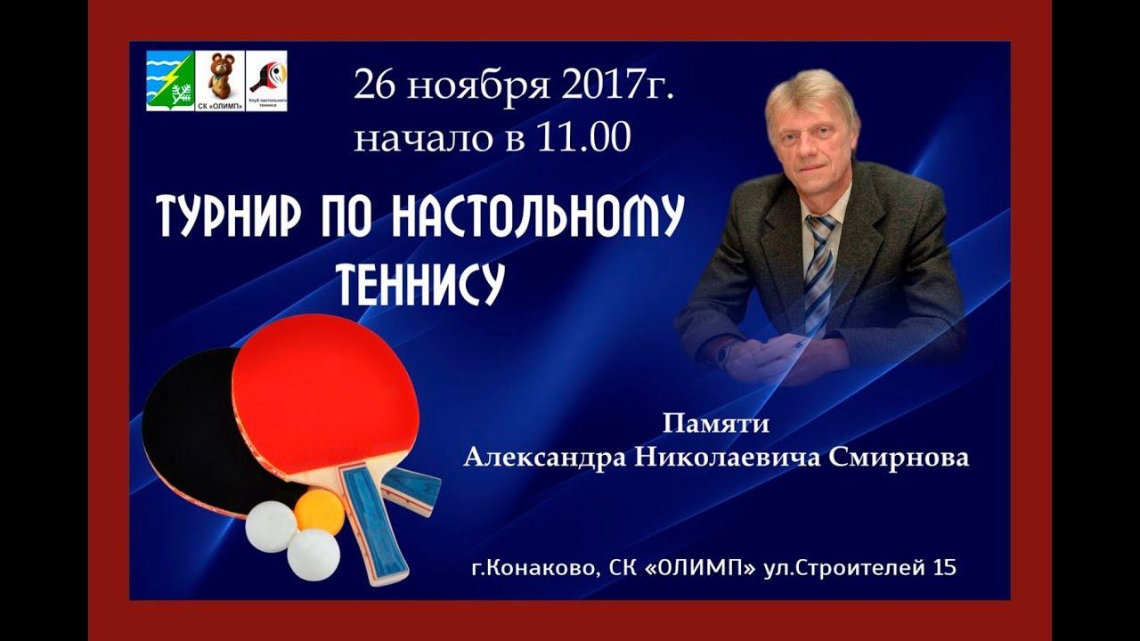Турнир памяти А Смирнова