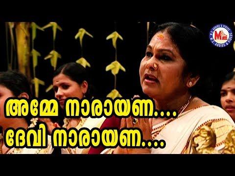 അമ്മേ നാരായണാ ദേവീ നാരായണാ   Hindu Devotional Songs   Chottanikkara Amma Song   KPAC Lalitha