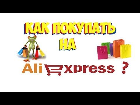 как покупать на алиэкспресс  Как заказать на Алиэкспресс