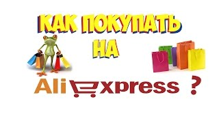 видео Как покупать товары на алиэкспресс: пошаговая инструкция