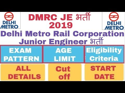 Delhi Metro Rail Corporation DMRC Junior Engineer JE Recruitment 2019 || Starting Date