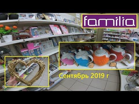 💜 ФАМИЛИЯ 💜 Магазин РАСПРОДАЖ - Сентябрь 2019 г