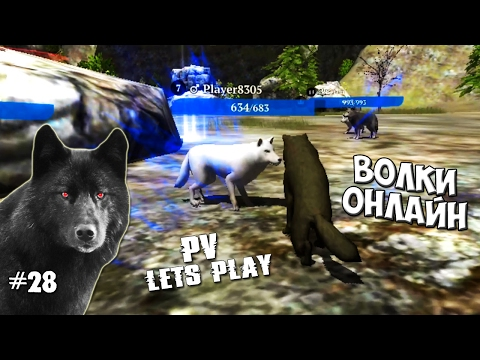 #28 ПОИГРАЕМ ► The Wolf Online Simulator на Android