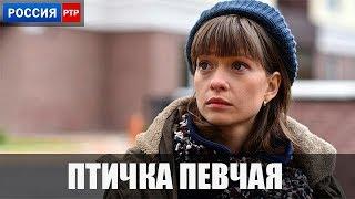 Сериал Птичка певчая (2018) 1-4 серии фильм мелодрама на канале Россия - анонс