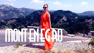 ЧЕРНОГОРИЯ: ОБМАН ОТЕЛЕЙ\Экскурсии\ЕДА\Отдых в Черногории(, 2015-08-17T07:00:00.000Z)