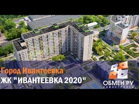 """ЖК """"ИВАНТЕЕВКА 2020"""""""