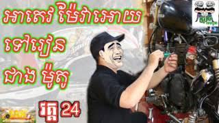 អាតេវ ម៉ែវាអោយទៅរៀន ជាងម៉ូតូ part 24 man go to study Motorcycle repairman funny story
