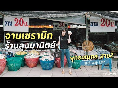 จาน ชาม เซรามิก 20 บาท ร้านลุงมานิตย์ , Bootcamp คาเฟ่เปิดใหม่บนถนนพุทธมลฑลสาย 2 | Follow me VLOG 05