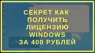 Где купить windows 8.1 Лицензию дешево. Как активировать виндовс 8 ключ купить.(, 2017-08-22T02:56:50.000Z)