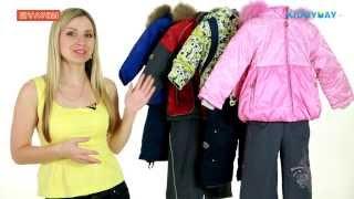 Шалуны - куртки, комбинезоны, комплекты