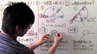 【算数】小4-7 角の大きさ②(分度器の使い方)