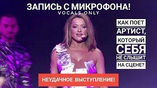 Голос с микрофона провального выступления Натальи Могилевской - Я Танцевала (Голый Голос)