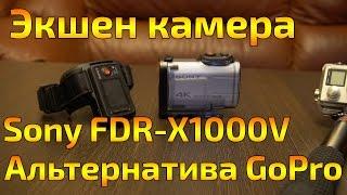 Какую экшн камеру выбрать sony x1000v экшен камера сони или GoPro видео#Видеокамера(Какую экшн камеру выбрать sony x1000v экшен камера сони или GoPro видео обзор экшен камера Sony FDR-X1000V прямой конкурен..., 2016-05-05T15:27:14.000Z)