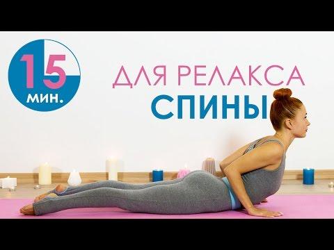 15 минут для релакса спины   Йога для начинающих   Йога дома