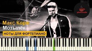Макс Корж - Мотылек НОТЫ & MIDI | КАРАОКЕ | PIANO COVER