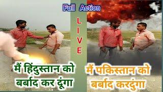 Hindustan V/S Pakistan Full Action Comedy Sean's || इस वीदियो को देखकर मजा आ जायेगा Dehaticomedyboys