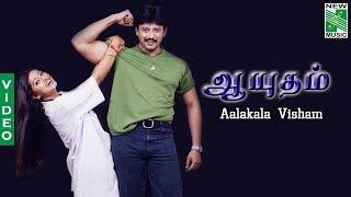 Aalakala Visham |Aayudham Movie | Prasanth |Sneha